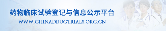 中国药物临床试验登记与公示平台